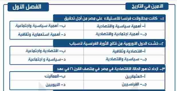 اسئلة على الفصل الأول والثانى والثالث تاريخ ثانوية عامة للاستاذ مصطفى الامين Secondary History