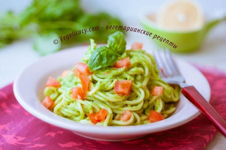 Спагетти с Крем-Соусом из Авокадо   vegelicacy.com