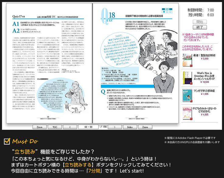 電子書籍版|日経DIクイズ 服薬指導・実践篇9 - M2PLUS