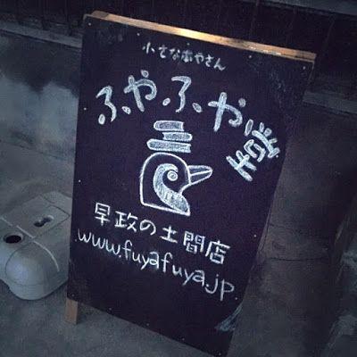 宮島工務店のスタッフブログ: ふやふや。