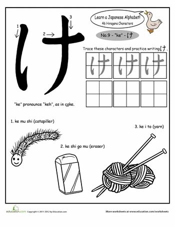 32 best images about teach japanese to kids on pinterest hiragana chart language and folktale. Black Bedroom Furniture Sets. Home Design Ideas