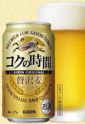 Kirin Koku no Jikan