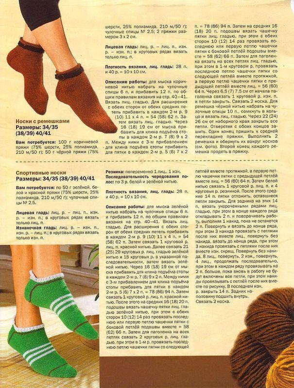 Всё обо всём: носки