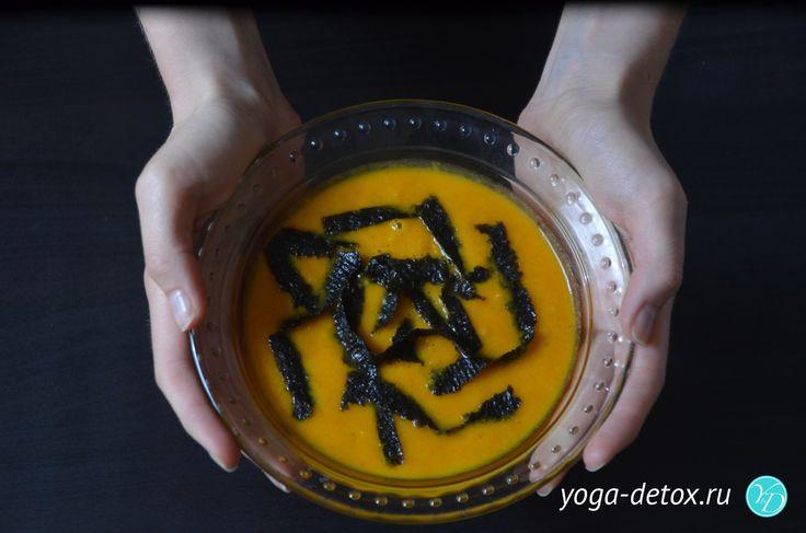 тыквенно морковный суп с водорослями