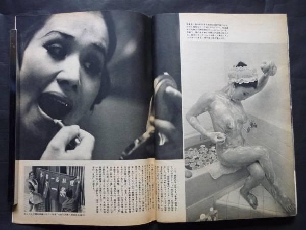 週刊ポスト(1972-4/14) 一条さゆり/ストリップの女王引退