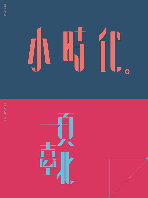空 Kong (Chinese Typography) by Kevin He