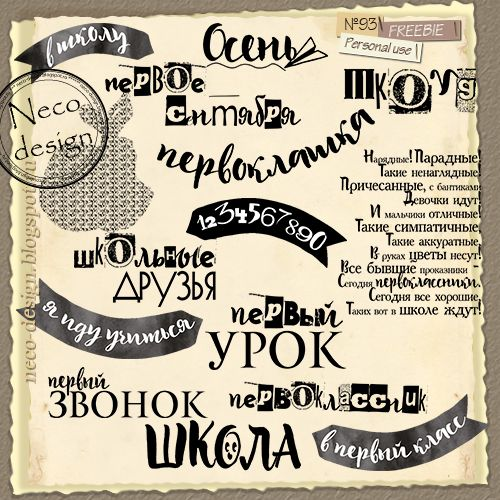 Set WordArt №94 - Школа:Design by Neco