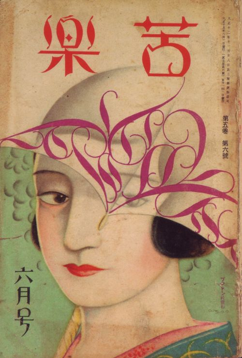 Japanese magazine cover, 1924: Magazine Covers, Graphic, Vintage, Illustrations, Japanese Magazine, Art, Magazines, Posters