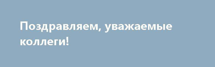 Поздравляем, уважаемые коллеги! http://rosreestr.ru/site/press/news/2pozdravlyaem-uvazhaemye-kollegi/  В 2017 году коллектив Управления Росреестра по Краснодарскому краю 64% от общего количества поступивших дел зарегистрировал в однодневный срок. Виктор Викторович Колодяжный, подводя итоги года по однодневной регистрации, отметил, что в этом количестве немалый (126522 дел) вклад регистраторов отдела регистрации недвижимости Управления.