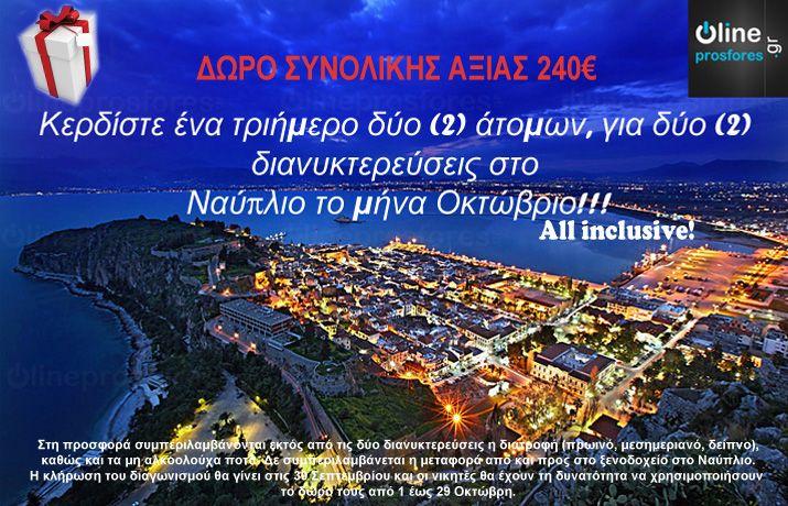 Λήγει την: 30 Σεπτεμβρίου 2014-  Το Onlineprosfores.gr διοργανώνει διαγωνισμό και χαρίζειένα (1) τριήμερο δύο (2) ατόμων, για δύο (2) διανυκτερεύσεις στο Ναύπλιο για τον Οκτώβριο, δώρο αξίας 240 ευρώ Στη προσφορά συμπεριλαμβάνονται εκτός από τις δύο διανυκτερεύσεις η διατροφή (πρωινό, μεσημεριανό, δείπνο),καθώς και τα μη αλκοολούχα ποτά. Δε συμπεριλαμβάνεται η μεταφορά από και προς στο ξενοδοχείο στο Ναύπλιο. Μπορείτε να [...]