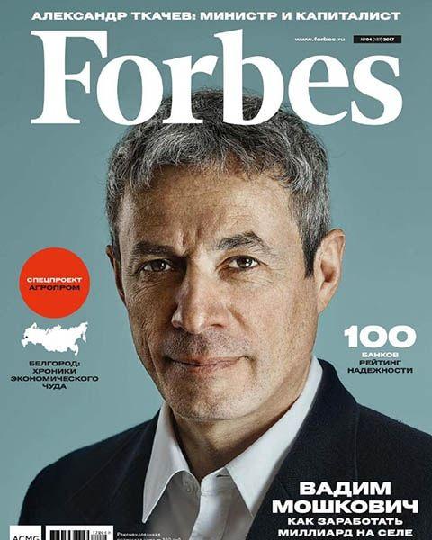 Forbes №4 апрель 2017 ★