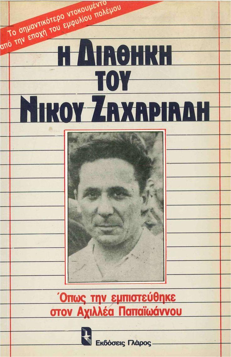 ΒΙΒΛΙΑ ΣΧΕΤΙΚΑ ΜΕ ΤΟΝ ΕΜΦΥΛΙΟ.Το πιό κεντρικό πρόσωπο στο δράμα του Εμφύλιου πολέμου,ο Α' Γραμματέας του ΚΚΕ Νίκος Ζαχαριάδης πού πρωταγωνίστησε σε όλες τίς αποφάσεις οι οποίες καί καθόρισαν τίς τύχες όλου του Ελληνικού λαού τότε.Στό βιβλίο κάνει αρκετή αυτοκριτική γιά τα ''λάθη του''