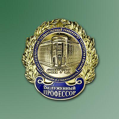 Заслуженный профессор СПГУТД