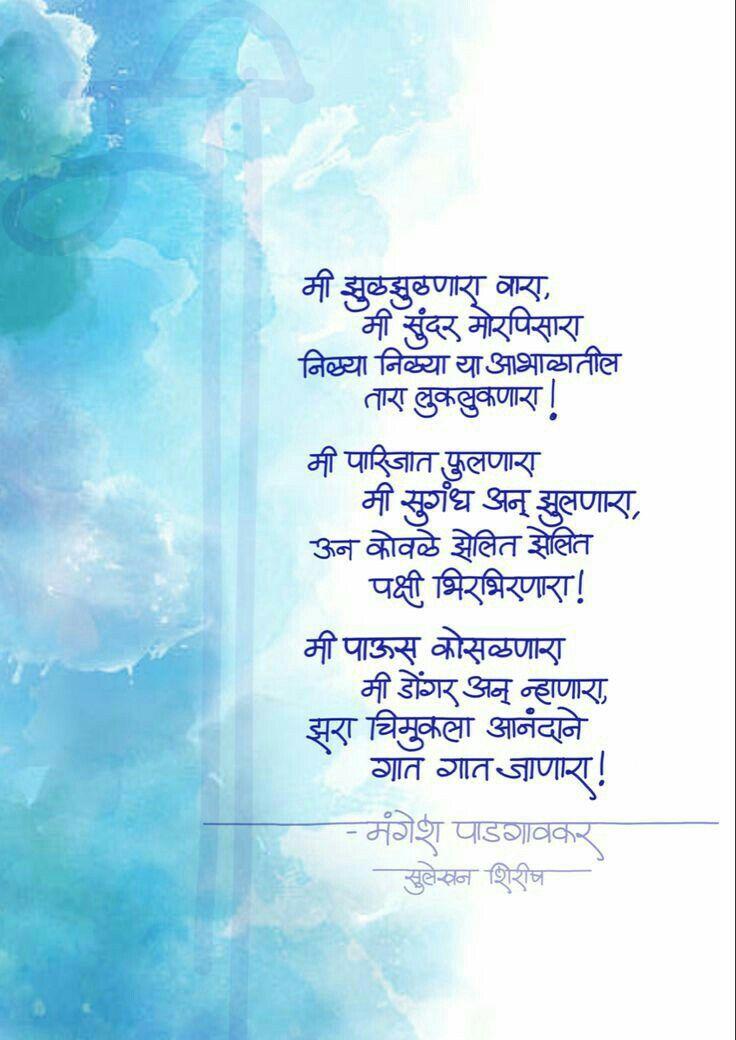 Pin by Disha Juvale on shirish sir Buddha quote, Marathi