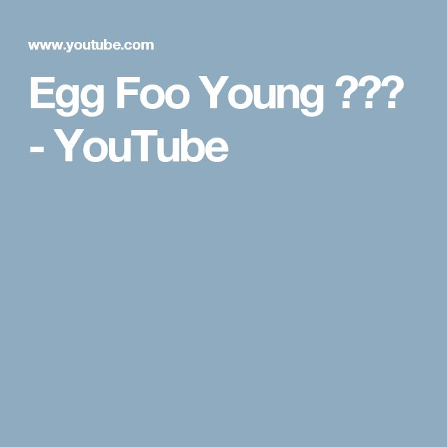 Egg Foo Young 芙蓉蛋 - YouTube