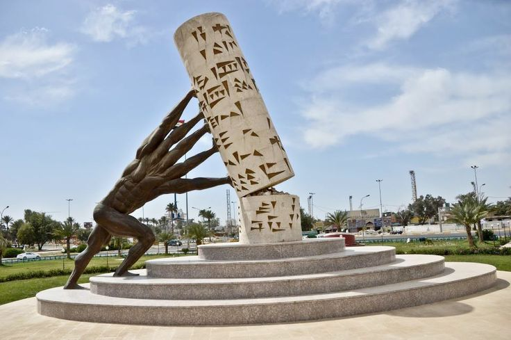 Monument to save the culture of Iraq - Baghdad نصب انقاذ الثقافة العراقي - بغداد