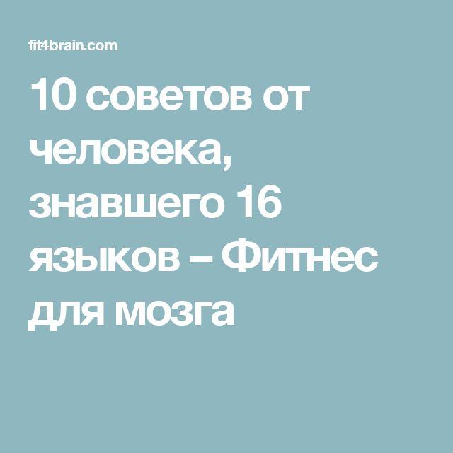 10 советов от человека, знавшего 16 языков – Фитнес для мозга