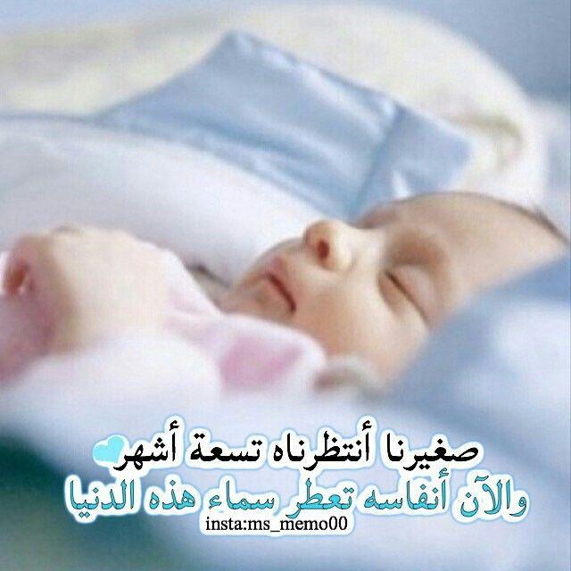 ثيمات مواليد اولاد Baby Quotes Congratulations Baby Baby Names