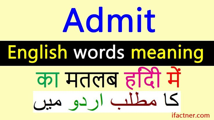Admit meaning in Hindi | English to Urdu dictionary | English speaking p...