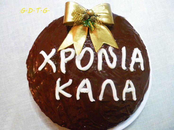 Το Ελληνικό Χρέος στη Γαστρονομία: Βασιλόπιτα με γλάσο σοκολάτας