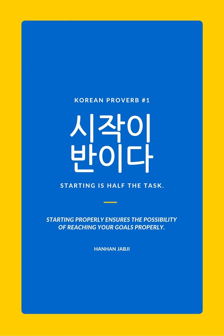 The first Korean proverb featured on Hanhan Jabji. It was only fitting that we used this one. Is there a proverb like this in your language? #Korean #KoreanLanguage #Proverb #Quote