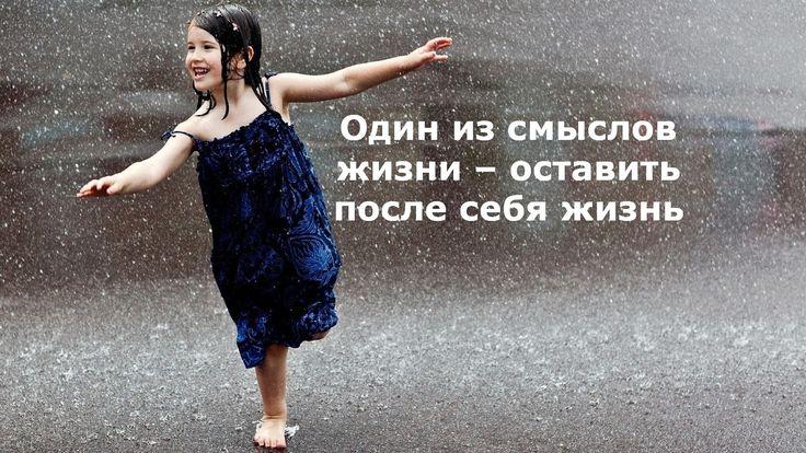 И это как минимум один из смыслов! . Думаем после этих слов у Вас уже не будет причины говорить в чем смысл жизни . ХЭШТЕГИ: #смысл #мысль #смыслжизни #жизнь #жизни #жизньпослесебя #дети #дитя #ребенок #оставьпослесебя #послесебя #след #следпослесебя #следвжизни #следжизни #дождь #поддождем #вдождь #ливень #пасмурно #радость #настроение #позитив #ярко #l4h