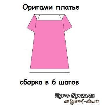 Как сделать платье оригами на человека