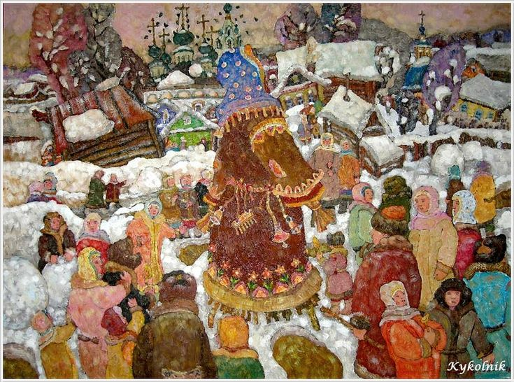 Холин Дмитрий Аркадьевич (Россия, 1970) «Широкая масленица. Прощённое воскресение»