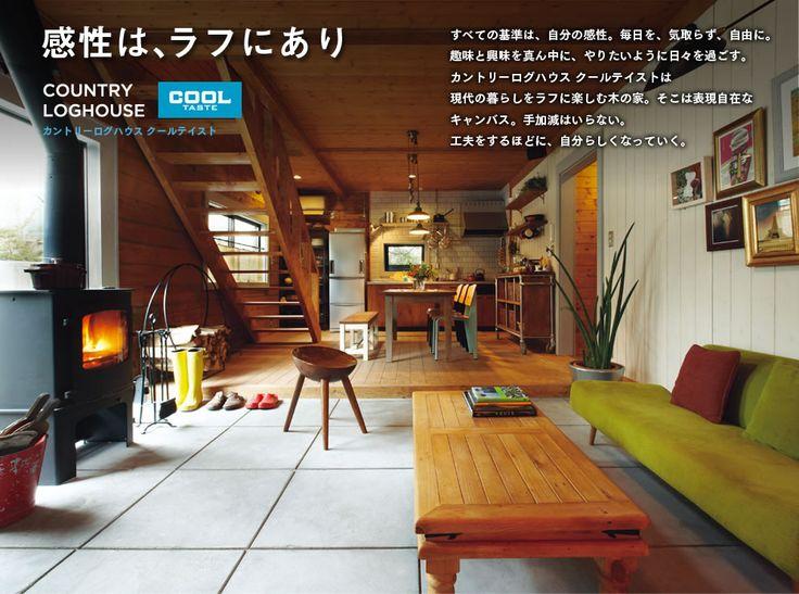 """カントリーログハウス クールテイスト  """"Cool Taste"""" log house -  We both like this one!"""