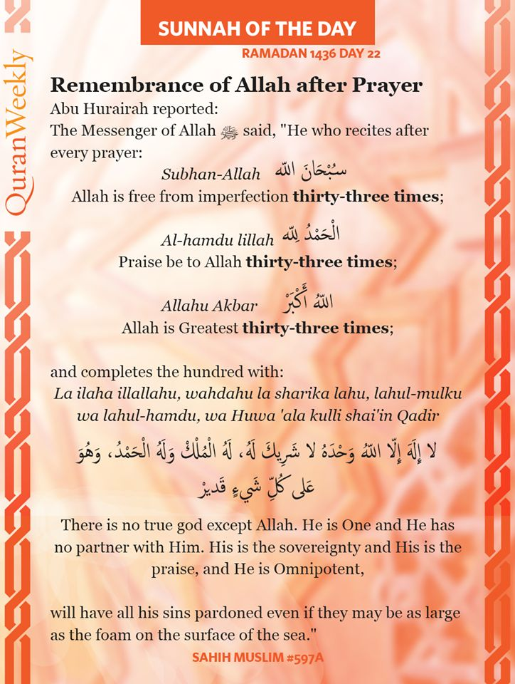Remembrance of Allah after prayer