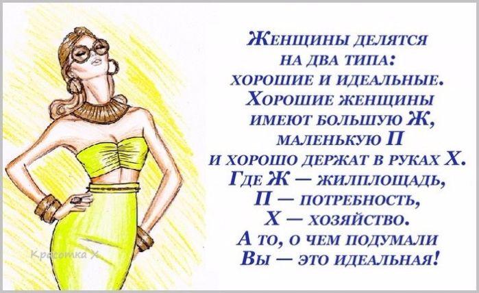 1395948568_frazochki-6 (700x428, 320Kb)