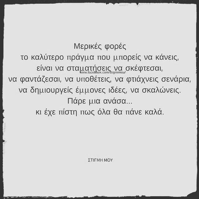 "1,274 ""Μου αρέσει!"", 3 σχόλια - quotes_and_more (@quotes_and_more_09) στο Instagram: ""#quotes_greek#greekquotes#logia#σοφαλογια#instagram#instaphoto#instagood#greek#greekpost#ελληνικα#stixakia"""