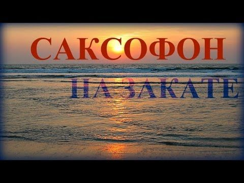 1 Час - Саксофон Закат над Балтикой / Saxophone & Live Sunset over the B...