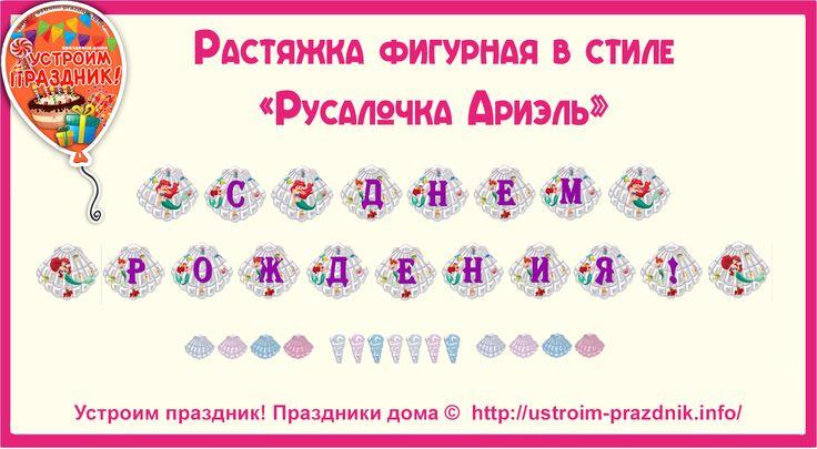 """Набор букв для поздравительной растяжки на день рождения «Русалочка Ариэль» для создания надписи """"С днем рождения"""" + декор.   Для печати на листах формата А4.   Забирайте на свою стену , комментируйте, ставьте лайки . В общем, жду обратной связи    #День_рождения_Принцессы#День_рождения_Принцессы_Дисней #День_рождения_Русалочка_Ариэль #бесплатно #растяжк #праздничноеоформление #Ариэль #русалочка #принцесса  http://ustroim-prazdnik.info/publ/podgotovka_k_prazdniku/pozdravitelnye_r"""