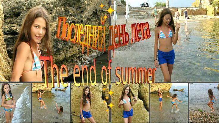 На пляже / Отдыхаем / Конец лета / On the beach / Rest / The end of summer