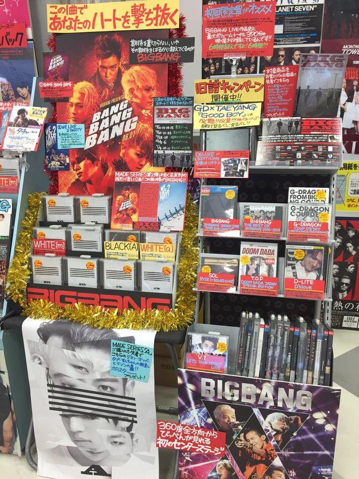 【#BIGBANG】11月から始まるドームツアーを記念して、旧譜キャンペーン開催中!対象商品お買い上げでA5サイズのクリアファイルをプレゼント!最新ドームツアー映像作品とベストアルバムが人気です!あ〜ツアーが待ち遠しい\(^o^)/