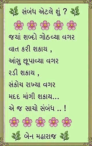 Hindi Quotes Gujarati Feelings