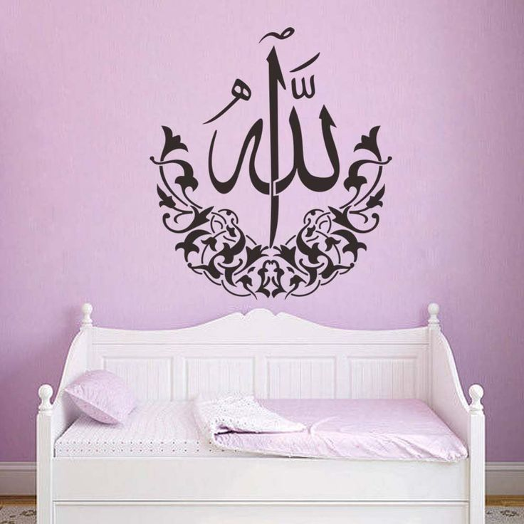 Arabic Quotes Islam Muslim Wall Stickers Home