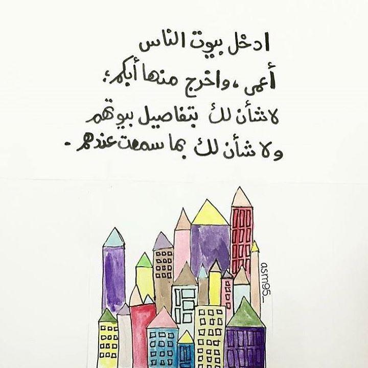 عالم تانى Timeline Photos Islamic Love Quotes Positive Quotes For Life Motivation Funny Arabic Quotes