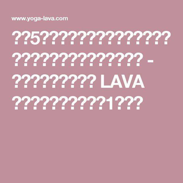 【第5回】小山トレーナーによる【大転子が開かない歩き方】解説! - ホットヨガスタジオ LAVA それは、人生のための1時間。