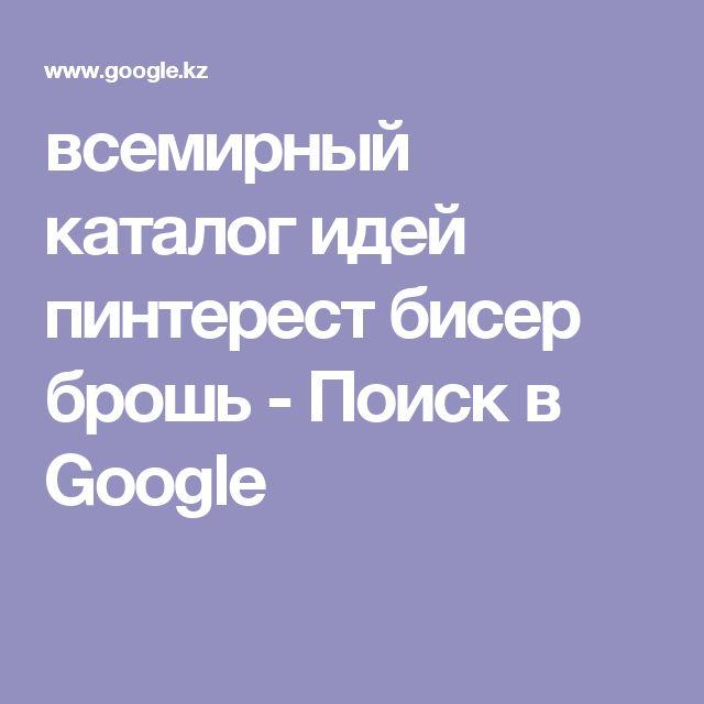 всемирный каталог идей пинтерест бисер брошь - Поиск в Google