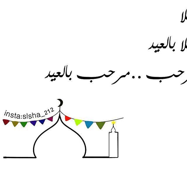 أهلا أهلا بالعيد مرحب مرحب بالعيد العيد فرحة وأجمل فرحة تجمع شمل قريب وبعيد رسمي أهلا أهلا بالعيد مرحب مرحب بالعيد Home Decor Decals Style Decor