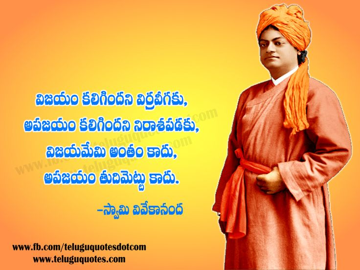 Quotes Vivekananda Adorable 21 Best Swami Vivekananda Quotes Images On Pinterest  Swami
