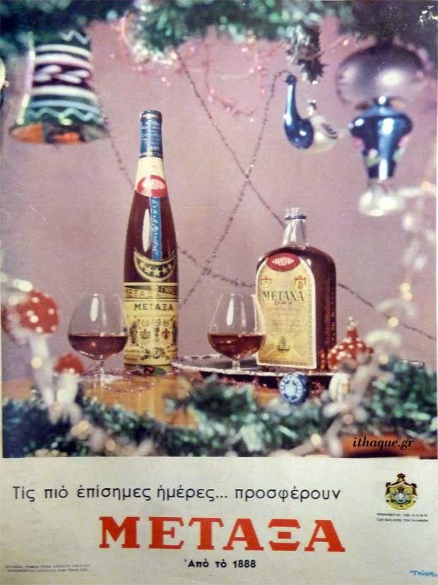 old greek ads - greek brandy METAXAS -Παλιές Διαφημίσεις #76   Ithaque