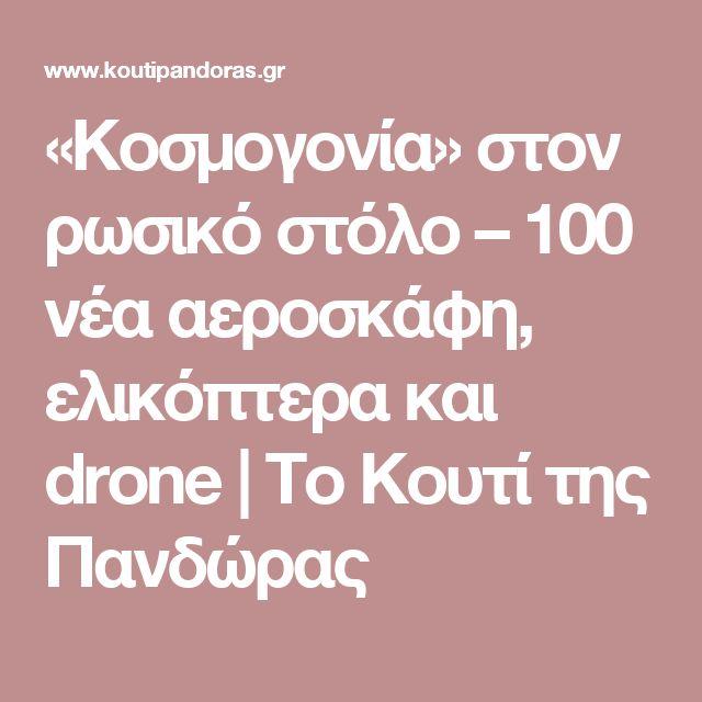 «Κοσμογονία» στον ρωσικό στόλο – 100 νέα αεροσκάφη, ελικόπτερα και drone | Το Κουτί της Πανδώρας
