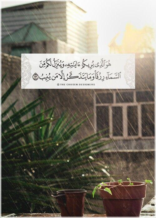 QS. Al-Mu'min : 13
