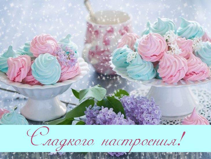 Музыкальная открытка «Сладкого настроения!»