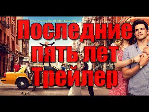 Последние пять лет Трейлер на русском (2015 | HD 720)