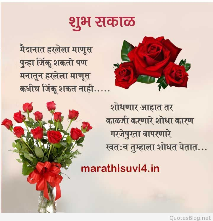 Friendship Quotes In Marathi Good Morning Sms Marathi Morning Wishes Quotes Good Morning Wishes Quotes Good Morning Quotes