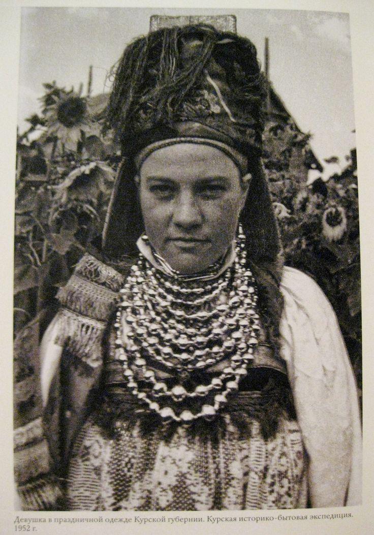 Девушка в праздничной одежде Курской губ.